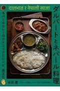 ダルバートとネパール料理の本