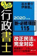 うかる!行政書士新・必修項目115 2020年度版の本