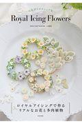 Royal Icing Flowersの本