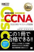 CCNA完全合格テキスト&問題集の本