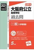 大阪府公立高等学校一般入学者選抜 2021年度受験用の本