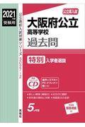 大阪府公立高等学校特別入学者選抜 2021年度受験用の本