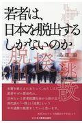 若者は、日本を脱出するしかないのかの本