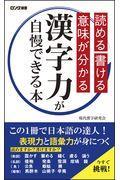 漢字力が自慢できる本の本