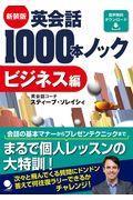 新装版 英会話1000本ノック ビジネス編の本