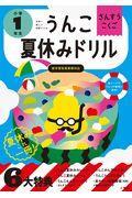 新版 日本一楽しい学習ドリルうんこ夏休みドリル小学1年生の本