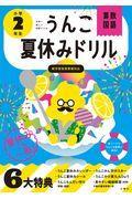 新版 日本一楽しい学習ドリルうんこ夏休みドリル小学2年生の本