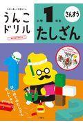 新版 日本一楽しい学習ドリルうんこドリル たしざん小学1年生の本