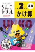 新版 日本一楽しい学習ドリルうんこドリル かけ算小学2年生の本