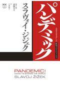 パンデミックの本