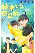 柚木さんちの四兄弟。 6の本