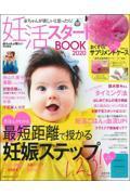 赤ちゃんが欲しいと思ったら!妊活スタートBOOK 2020の本