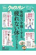 免疫力を強くする、疲れない体のつくり方の本