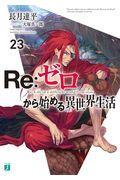 Re:ゼロから始める異世界生活 23の本