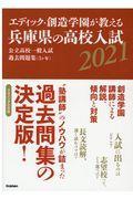 エディック・創造学園が教える兵庫県の高校入試 2021の本