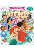 ディズニープリンセスアリエル・ジャスミン・モアナしあわせになる10のおはなしの本