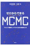 ゼロからできるMCMCの本