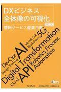 情報サービス産業白書 2020の本