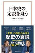 日本史の定説を疑うの本