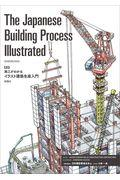 The Japanese Building Process Illustratedの本
