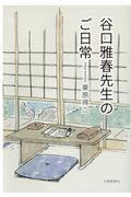 谷口雅春先生のご日常の本