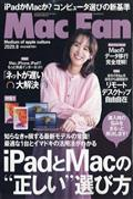 Mac Fan (マックファン) 2020年 08月号の本