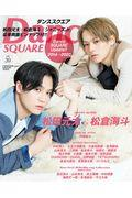 Dance SQUARE Vol.39の本
