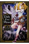 Dark Arts Masterー黶き魔法使いー 2の本