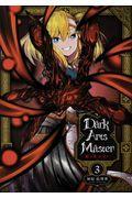 Dark Arts Masterー黶き魔法使いー 3の本