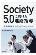 Society5.0に向けた進路指導の本
