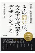 中学校・高等学校国語科その問いは、文学の授業をデザインするの本
