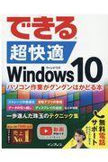 できる超快適Windows10の本