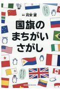 国旗のまちがいさがしの本