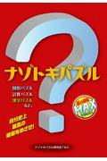 ナゾトキパズルの本