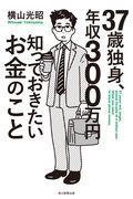 37歳独身、年収300万円知っておきたいお金のことの本