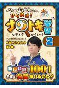 ひらめき王子松丸くんのひらめけ!ナゾトキ学習 2の本