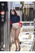 DVD>三吉真理子:淋しい熱帯魚の本