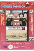 DVD>チエちゃん奮戦記じゃりン子チエCOMPLETE DVD BOOK vol.1の本
