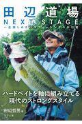 田辺道場 NEXT STAGEの本