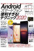 Androidスマートフォン便利すぎる!テクニック 2020の本