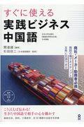 すぐに使える実践ビジネス中国語の本