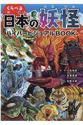 くらべる日本の妖怪ハイパービジュアルBOOKの本