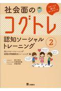 社会面のコグトレ認知ソーシャルトレーニング 2の本