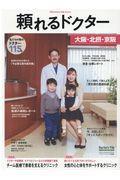 頼れるドクター大阪・北摂・京阪 vol.3 2020ー2021版の本