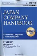 JAPAN COMPANY HANDBOOK (ジャパンカンパニーハンドブック) 会社四季報英文版 2020年 07月号の本