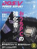 DOS/V POWER REPORT (ドス ブイ パワー レポート) 2020年 08月号の本