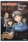 めしばな刑事タチバナ 38の本
