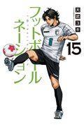 フットボールネーション 15の本