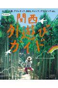 関西外遊びガイドの本