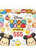 Disney TSUM TSUMシールブックたっぷり!555の本